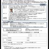 『コロナを乗り切る経営改善セミナー(横浜商工会議所主催)』の画像