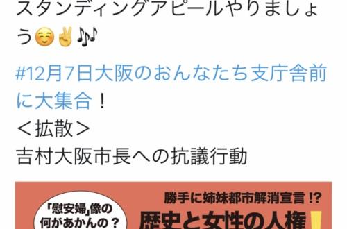 【悲報】 大阪のまんさん、とんでもないデモを画策 「慰安婦像、なにが悪い?人権守れ!」のサムネイル画像