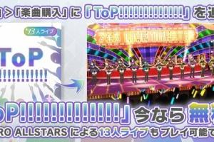 【ミリシタ】「楽曲購入」に『ToP!!!!!!!!!!!!!』が追加!&ASの「トップ!クローバー+」販売!+他