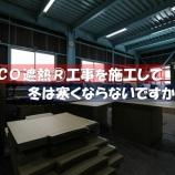 『「ECO遮熱®工事を施工して、冬は寒くなりませんか?」』の画像