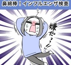 鼻綿棒!インフルエンザ検査①