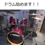 『ドラム始めます!』の画像