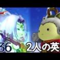 【ぽこにゃん】【ドラゴンクエストⅩ】フォステイルの謎、遂に明らかに!!#36【ドラクエ10】