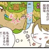 『【あつ森3】センスが無さすぎる、我が島。』の画像