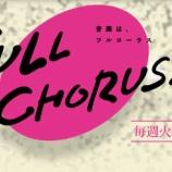 『[イコラブ] 5月15日 BSスカパー『FULL CHORUS ~音楽は、フルコーラス~ #113』に、=LOVEが出演!『手遅れcaution』を披露!!【イコールラブ】』の画像