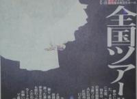 柏木由紀、AKB現役メンバー初の全国ツアー決定!5都市6公演!