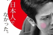 民進党・野田幹事長「蓮舫の『長島と細野は最低』発言は『残念』という意味です」