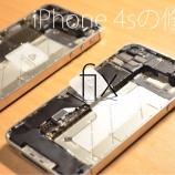 『iPhone 4s修理 即席版』の画像