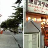 『東京スタミナホルモン酒場「はなけん」八千代緑が丘店』の画像