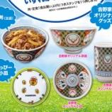 『夕食は40円で吉野家の豚丼とみそ汁!スタンプキャンペーンのスタンプは5個に!【株主優待・クーポン】』の画像