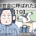 同窓会に呼ばれた話【19】