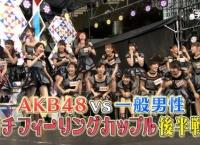 EXD44「AKB48と一般男性ガチフィーリングカップル後半戦」まとめ!カップルが成立したのは・・・