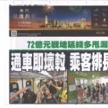 『MTR観塘線の延伸部(油麻地―何文田―黄埔間)が開通』の画像