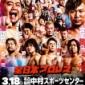 【世界タッグ選手権試合決定!】  3月18日(水)18:30...