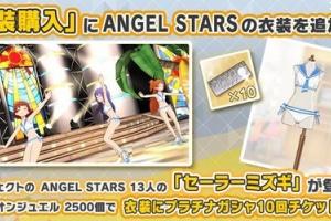 【ミリシタ】『衣装購入』に「セーラーミズギ (ANGEL STARS)」が追加!