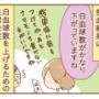 抗がん剤副作用の記録④(7~8日目)