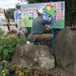 『JR宮田駅前に「放射性物質を含む廃棄物最終処分場」建設反対看板を設置』の画像