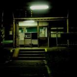 『【異世界】俺が降りた存在しない駅「はいじま駅」』の画像