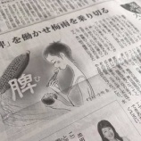 『「脾」を働かせ梅雨を乗り切る|産経新聞連載「薬膳のススメ」(4)』の画像