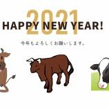 『2021年 新年あけましておめでとうございます!』の画像