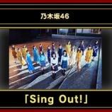『【乃木坂46】この状況は!?『ベストアーティスト』3・4期生不在での出演で確定か!!??』の画像