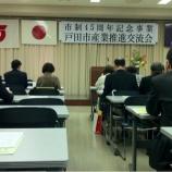 『戸田市政45周年記念事業・戸田市産業推進交流会開催』の画像