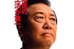 鳩山前首相 「小沢氏が民主党を子供から大人に変えてくれた」 → 感動して目に涙を浮かべる民主議員