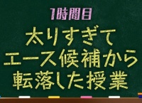 AKBINGO「16期生初登場!宮崎美穂と入山杏奈が過去の失敗を語る熱血授業」まとめ!