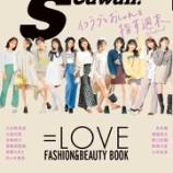 『[イコラブ] SCawaii! 特別編集『=LOVE FASHION&BEAUTY BOOK』発売開始! メンバーツイートまとめ…』の画像