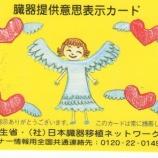 『「生と死」の総合的な学習の時間・臓器移植カード』の画像