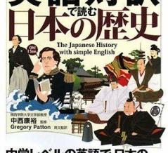 「英語対訳で読む日本の歴史」