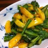 『高尾農園のオリーブオイルでつくった柿と春菊のサラダ、自画自賛ですが美味しい』の画像