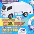 【速報】幼稚園 2020年 12月号 《特別付録》 トミカコラボ!トヨタ ダイナ 清掃車