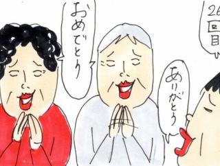 【高齢な親の話】おめでとうとありがとうでいっぱいの日