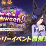 『ウマ娘 次回更新にて新規イベント『Make up in Halloween!』が開催決定!』の画像