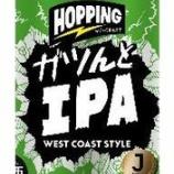 """『【新商品】ホップの香りに注目した""""飲み続けられる""""IPA「J-CRAFT HOPPING」』の画像"""