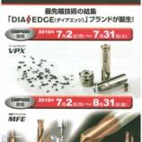 『【キャンペーン】【2018年7月2日~】DIAEDGEサマーキャンペーン@三菱マテリアル㈱加工事業カンパニー【切削工具】』の画像