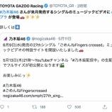 『【乃木坂46】これ凄すぎだろ!!??まさかの『TOYOTA』が乃木坂46の新作MVに反応!!!!!!!!!!!!キタ━━━━(゚∀゚)━━━━!!!』の画像