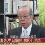 中国のTVで福田康夫元首相「多くの日本国民は習近平国家主席の来日を期待していた」
