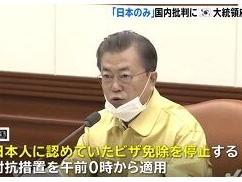 ムン大統領「日本は陽性確率の高い人しか検査してない。だから検査数に対する陽性の比率が高いし韓国より危険な国」