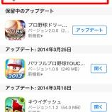 『iOS版【フィッシングスーパースターズ】アップグレード方法』の画像