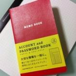 『やっぱ、アナログだわ。HIGHTIDE「アカウント&パスワードブック」』の画像