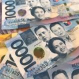 『【悲報】フィリピン永住権「クオータビザ」の取得ハードルが一気に向上。一般人には手が届かなくなるかも。』の画像