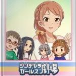 【モバマス】劇場第584話 ネイル+コスプレ+花+