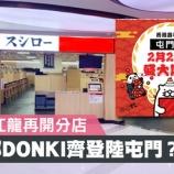 『【香港最新情報】「スシロー、屯門店がオープン」』の画像