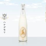 『浅草初、どぶろく醸造所誕生!』の画像