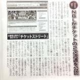 『日刊ゲンダイに掲載されました!』の画像