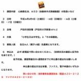 『戸田市消防署で8月9・10・16・17日(土日)に「親子で普通救命講習」会が開催されます。』の画像