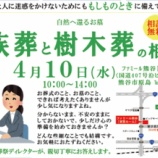 『平成最後!の事前相談会を開催します!』の画像