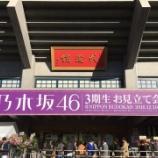 『【乃木坂46】2017年2月 3期生メンバーで『3人のプリンシパル@AiiAシアター』開催決定!!!【3期生 お見立て会】』の画像